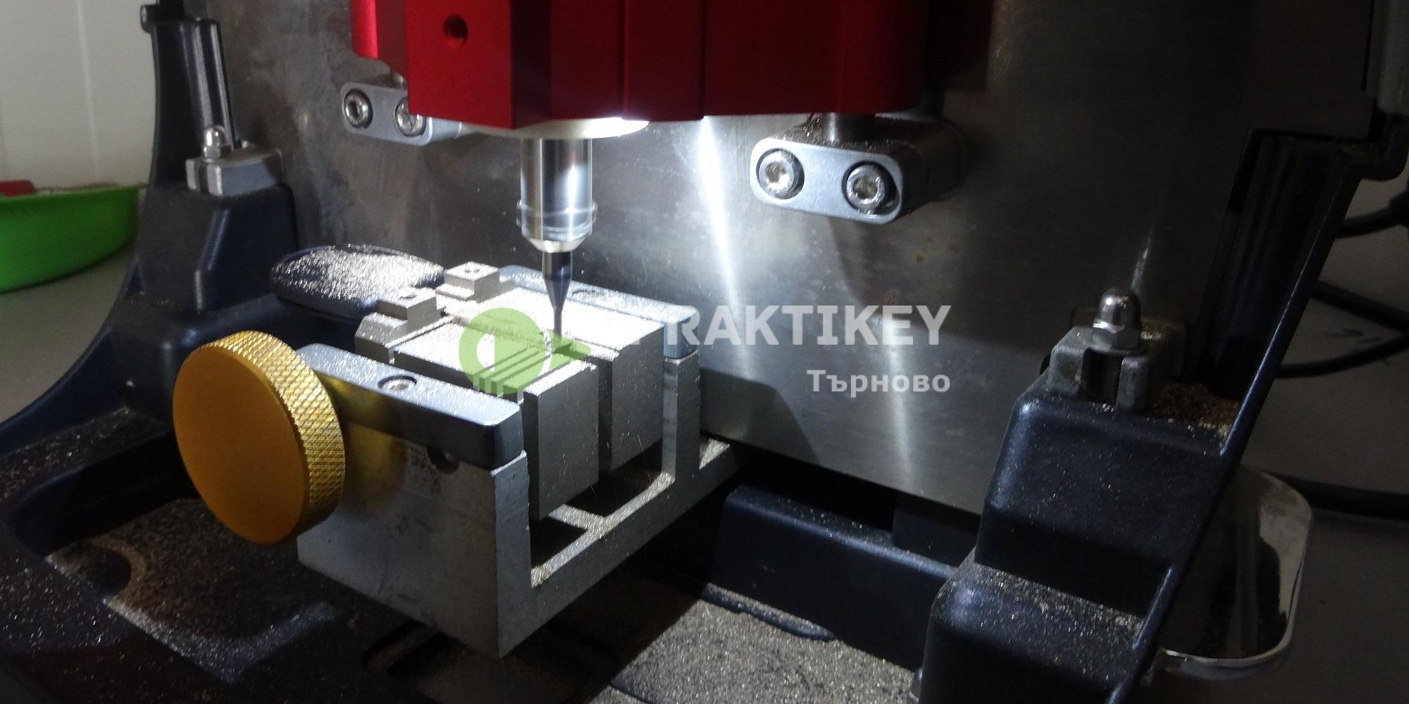 Изработка на Резервен Ключ - Praktikey Търново