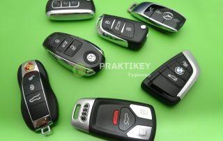 Дистанционни за Автомобили