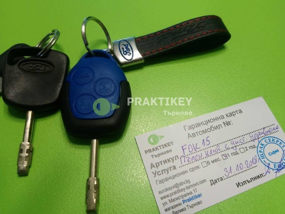 Ключ за Форд Транзит изработка на дубликат