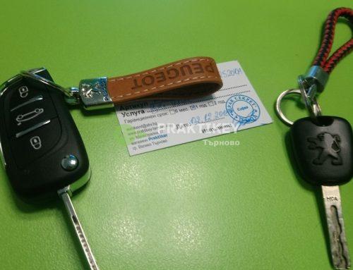 Пежо 207 2006 година – Аварийно отваряне и изработка на втори ключ с дистанционно